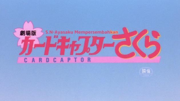 gekijouban-cardcaptor-sakura-ii